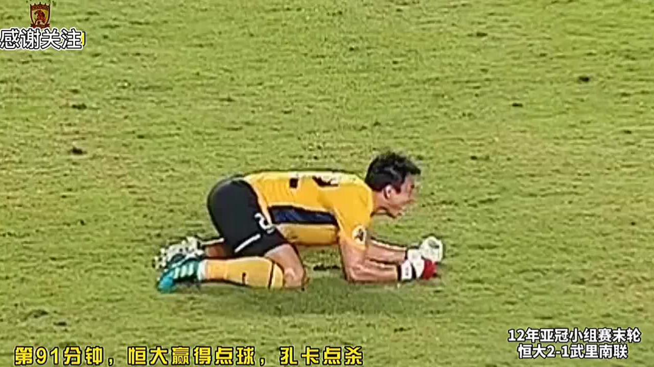 亚冠经典 恒大2比1击败武里南联 郜林破门 孔卡91分钟打进绝杀球
