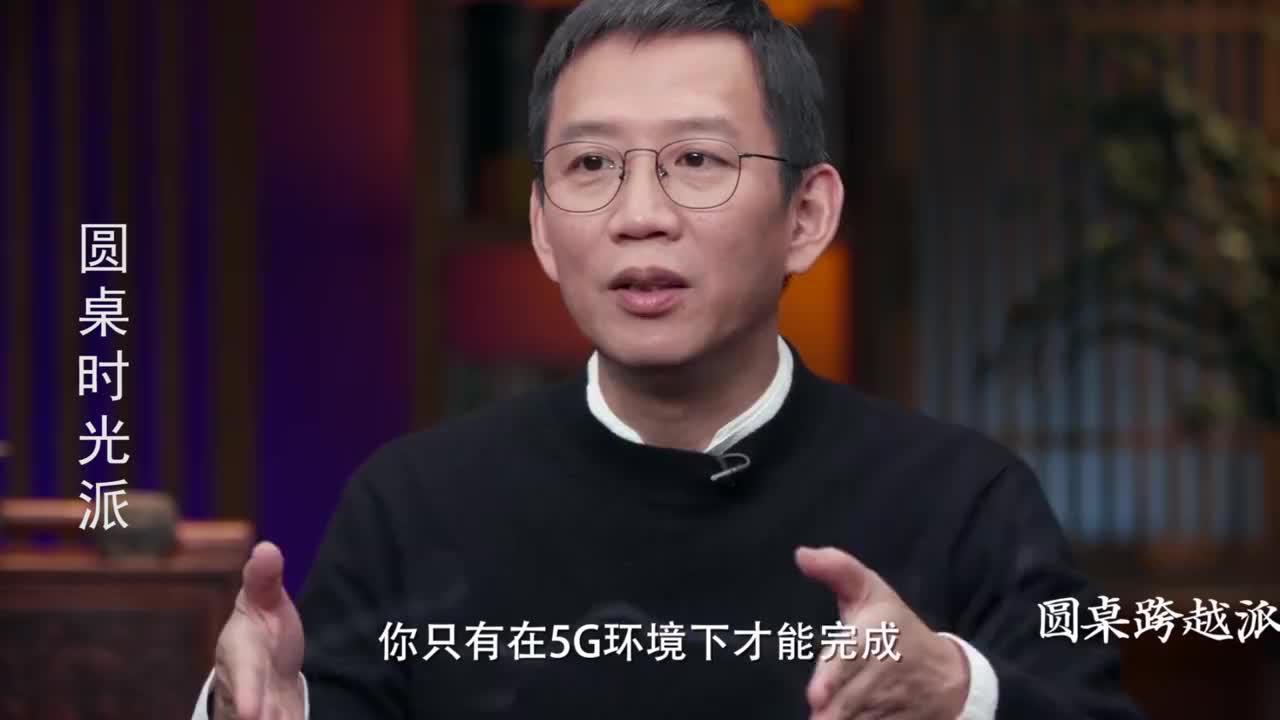 圆桌派:为什么5G会改变社会,人工智能会取代一切嘛?