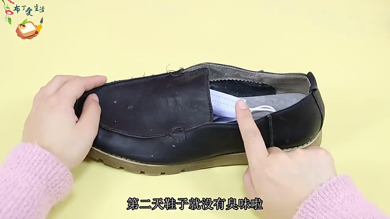鞋子有臭味不用洗,教你个简单窍门,鞋臭快速消失,穿多久都不臭