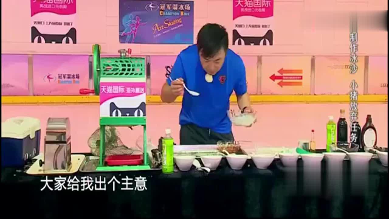 黄渤做了美味的沙冰,王迅却不相信他,等吃到后,马上就开始抢食