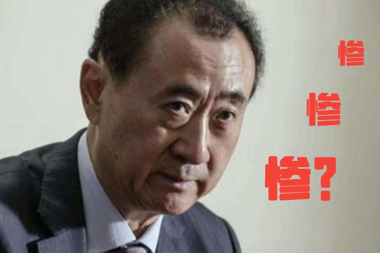 """地产富豪集体""""崩盘"""",王健林最惨"""