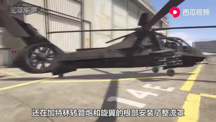 采用F22隐身技术,美军科幻隐身直升机红极一时,为何不生产了?