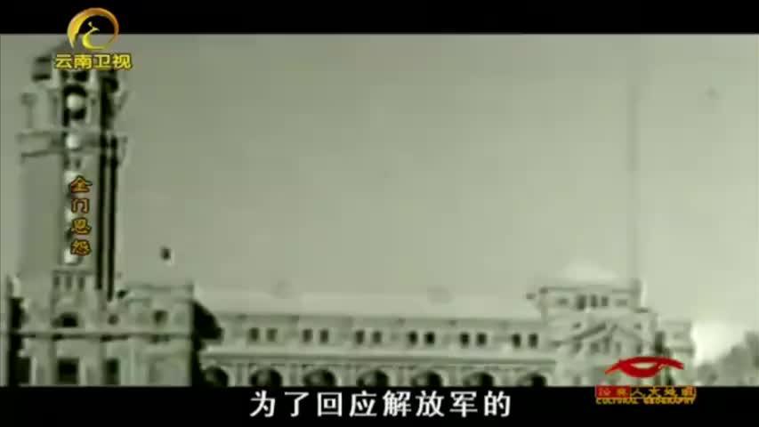 纪录片:金门炮战,炮弹落到国民党指挥部,守岛将领险些被炸死