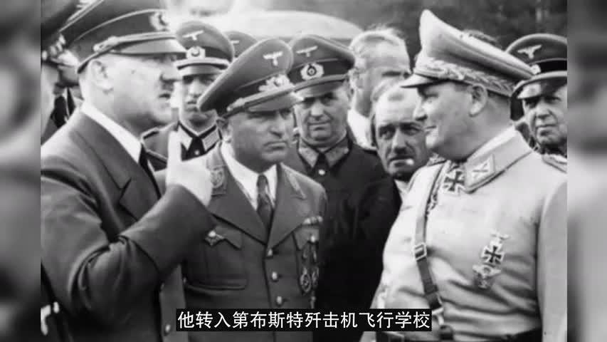 德国的空军英雄?二战中唯一善终的战俘?他凭的是什么?