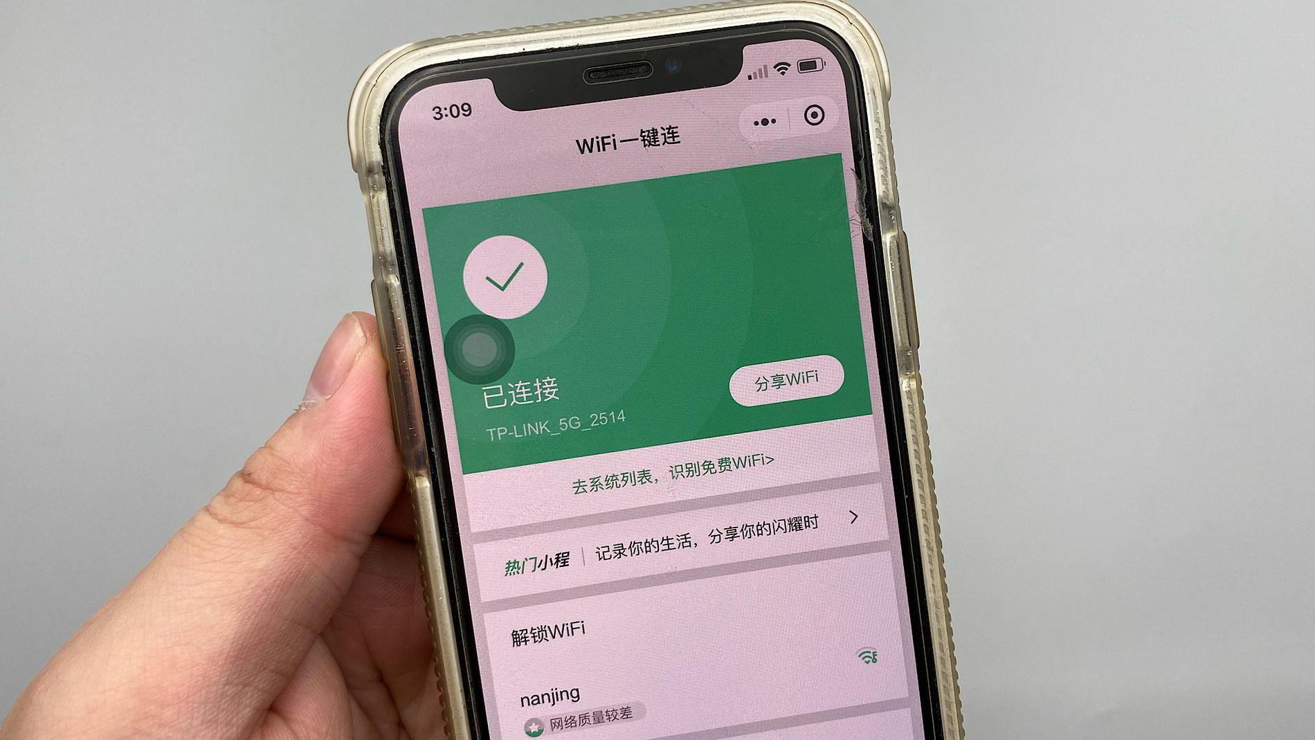 原来打开微信这个功能,能一键连接Wifi,不用任何密码,快试试
