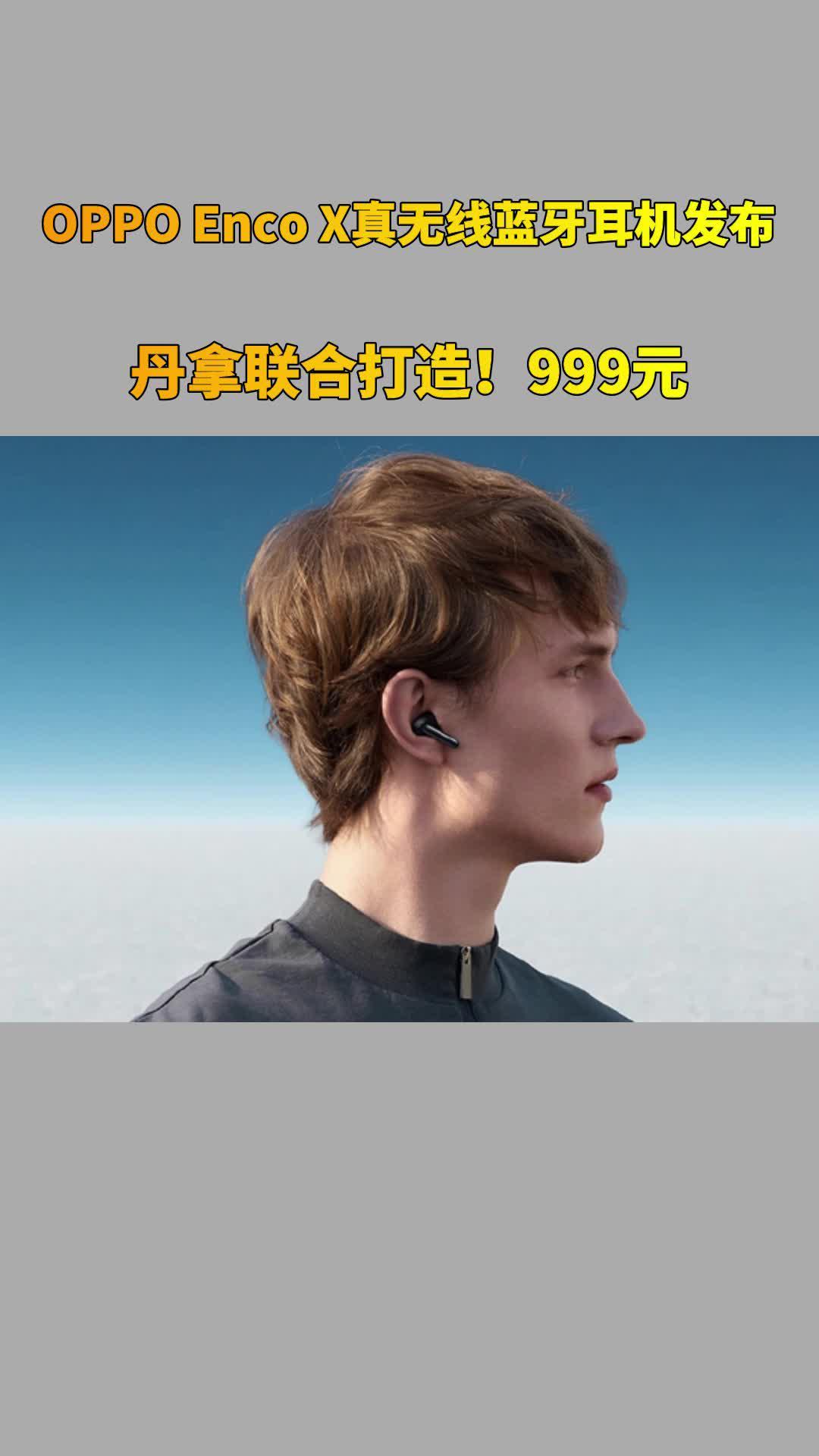 丹拿联合打造OPPO Enco X真无线蓝牙耳机发布999元