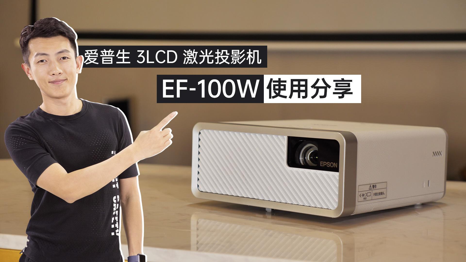 爱普生激光 3LCD 智能投影机 EF-100W 体验分享