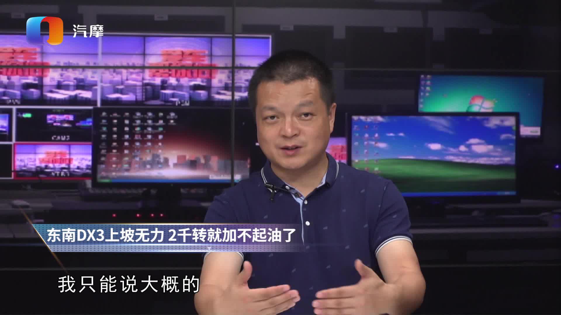 视频:东南DX3上坡无力 两千转就加不起油了是怎么回事?