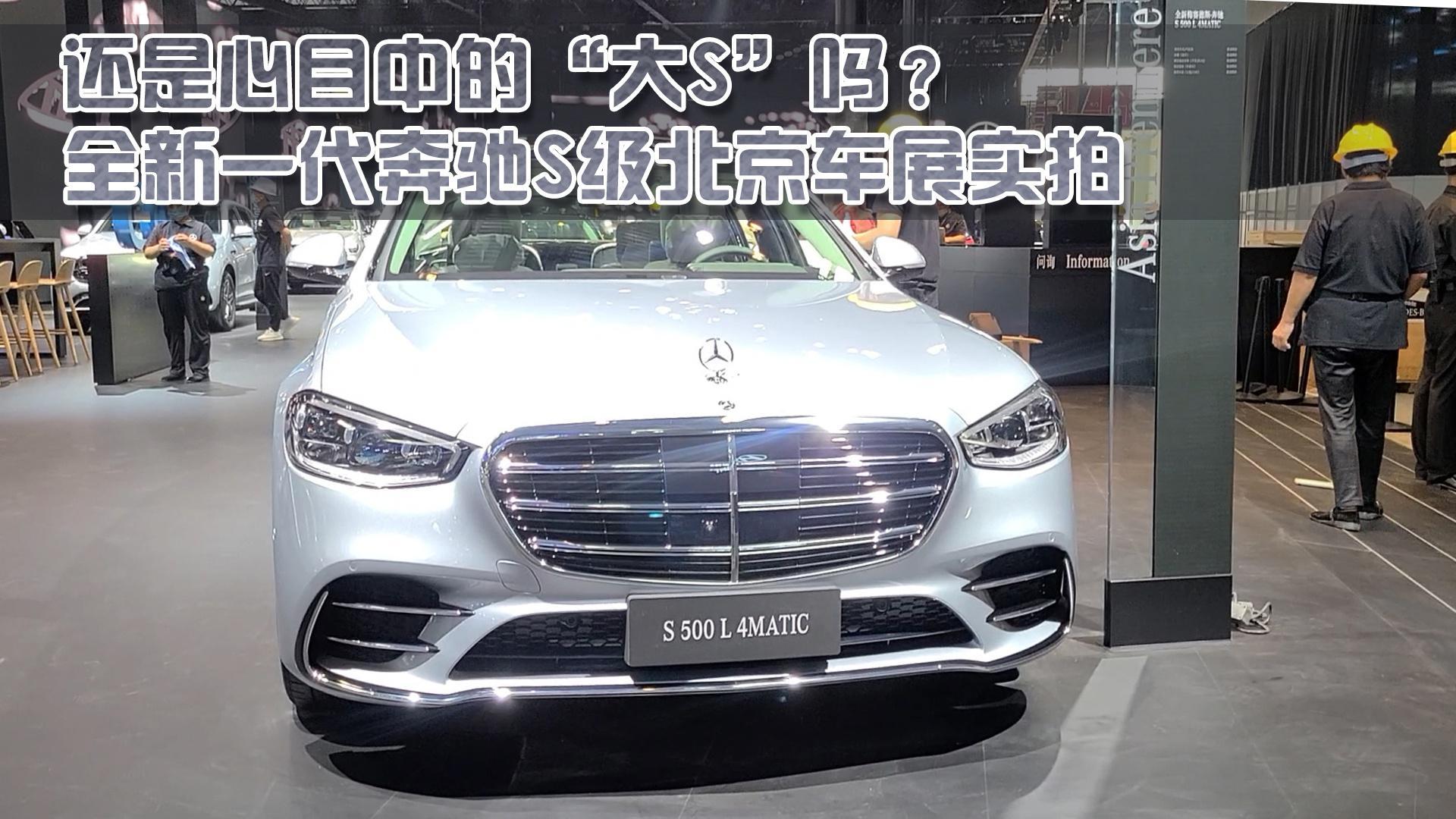 """【GO车扫一扫】还是心中的""""大S""""?全新奔驰S级北京车展实拍"""