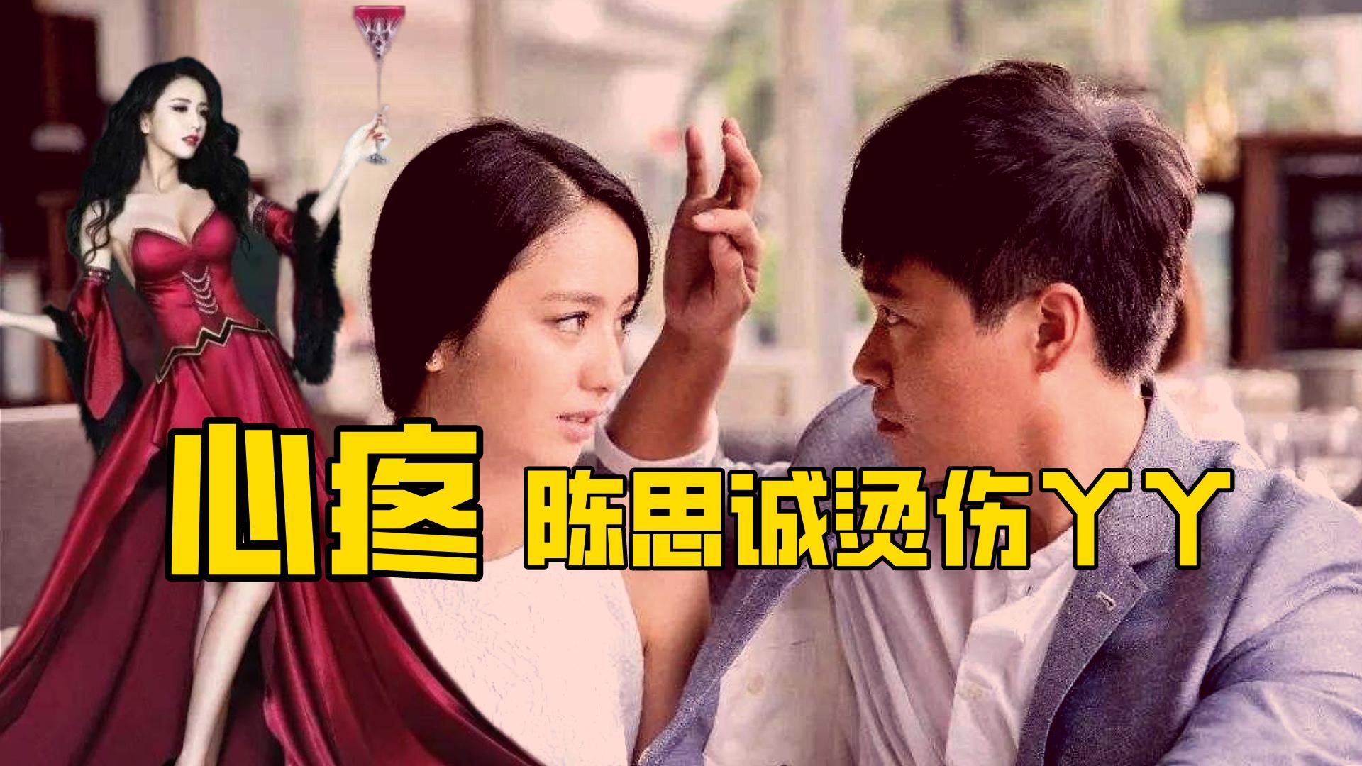陈思诚自爆用烟头烫伤佟丽娅,还觉得有意思,网友:怎么不打死他