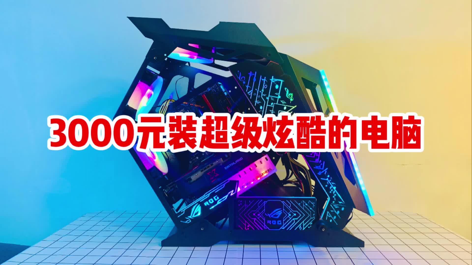 3000元组装超级炫酷的电脑,异形机箱,游戏性能!