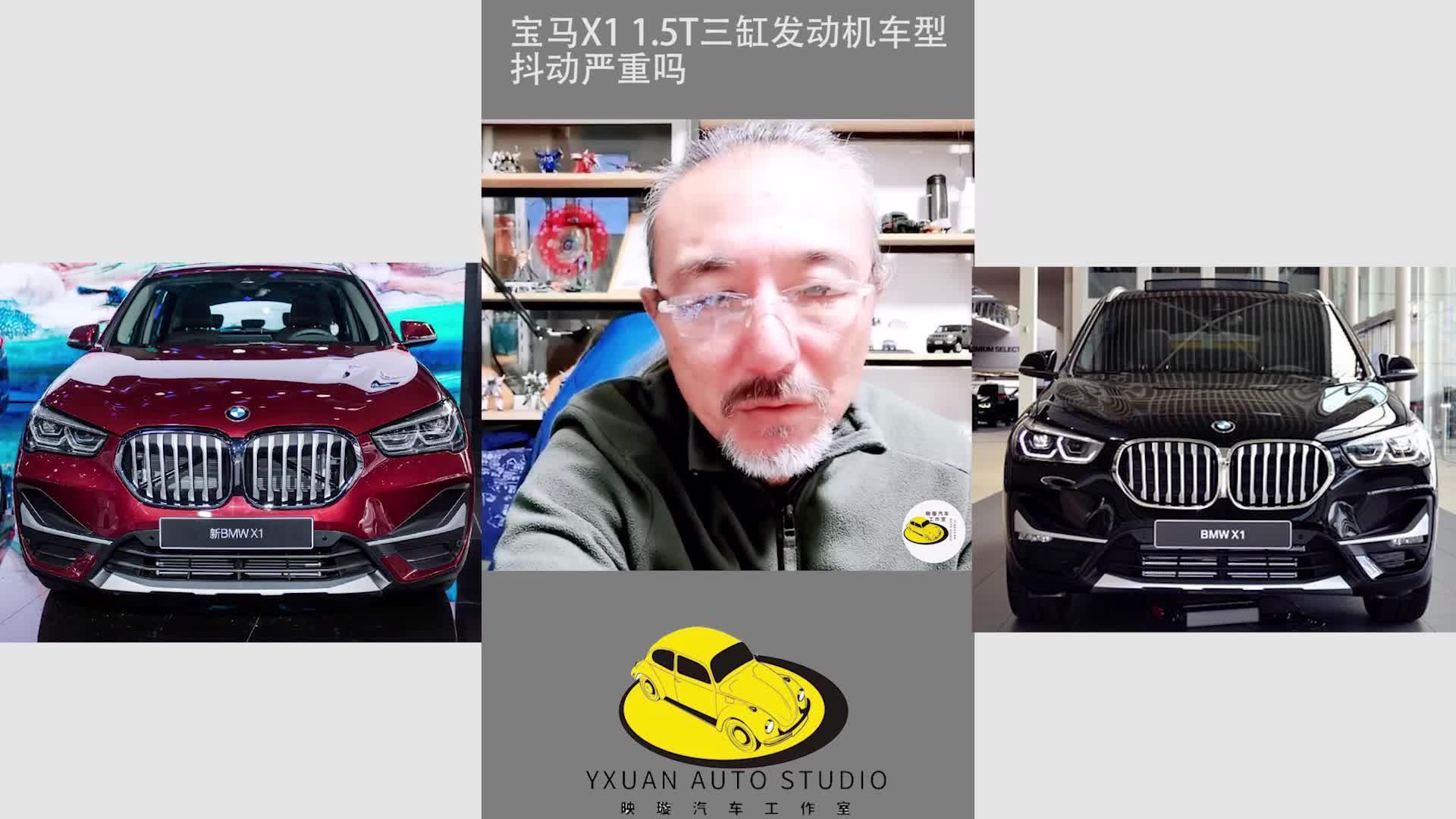 视频:【10秒快选车】宝马X1 1.5T三缸发动机车型抖动严重吗?