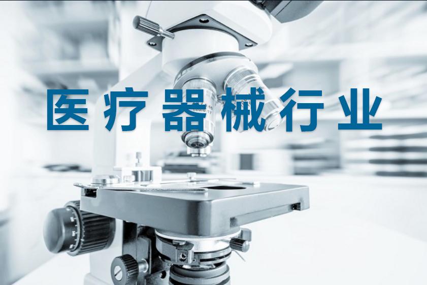 """为何说医疗器械行业""""黄金发展十年""""没有改变?"""