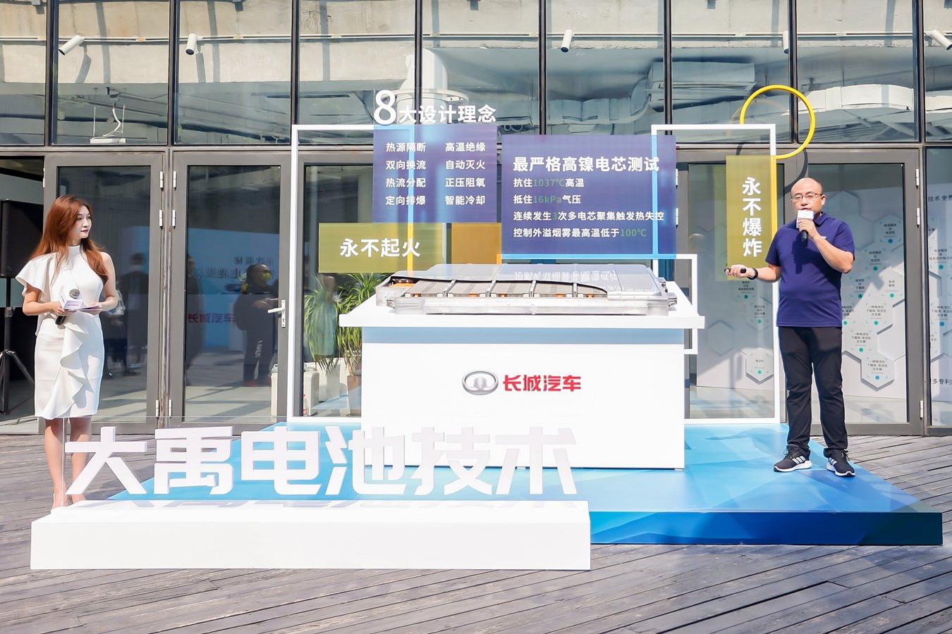 2022年全面应用到旗下车型 长城汽车首次揭秘大禹电池技术