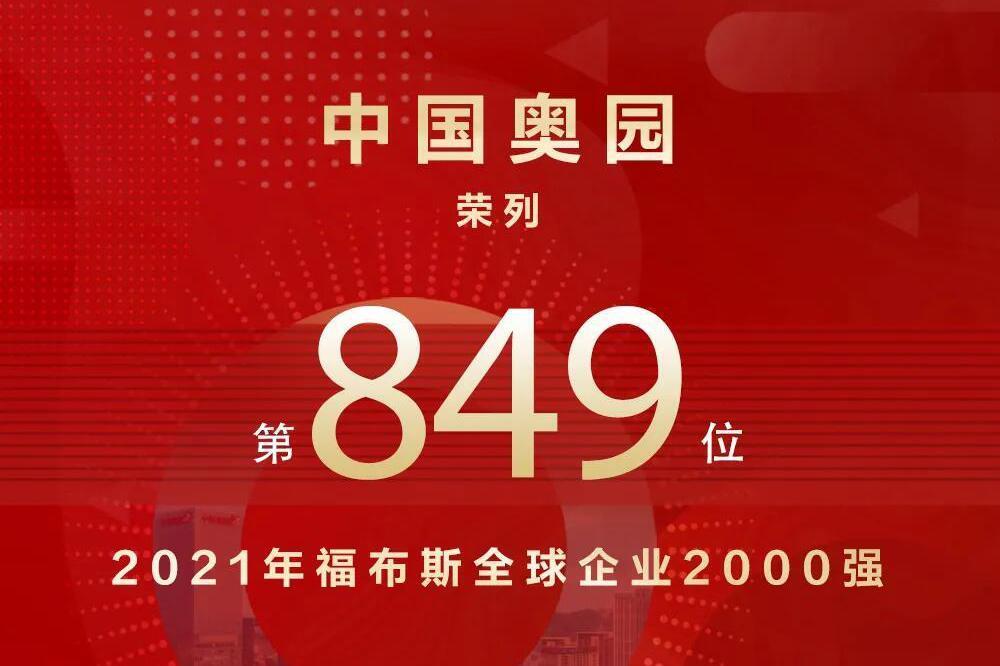 再登福布斯全球上市企业2000强榜单 中国奥园跃升303位至849位