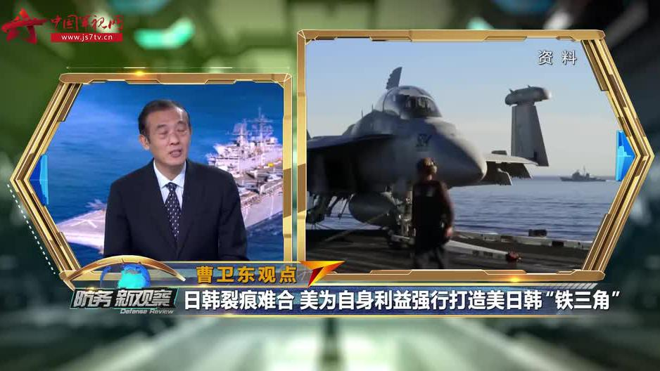 专家:日韩裂痕难合 美国欲借军演对韩日进行技术捆绑
