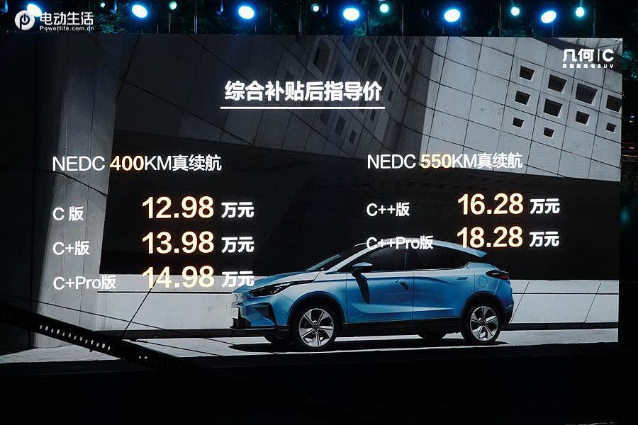 几何C续航400/550公里两款车型上市 售12.98-18.28万元