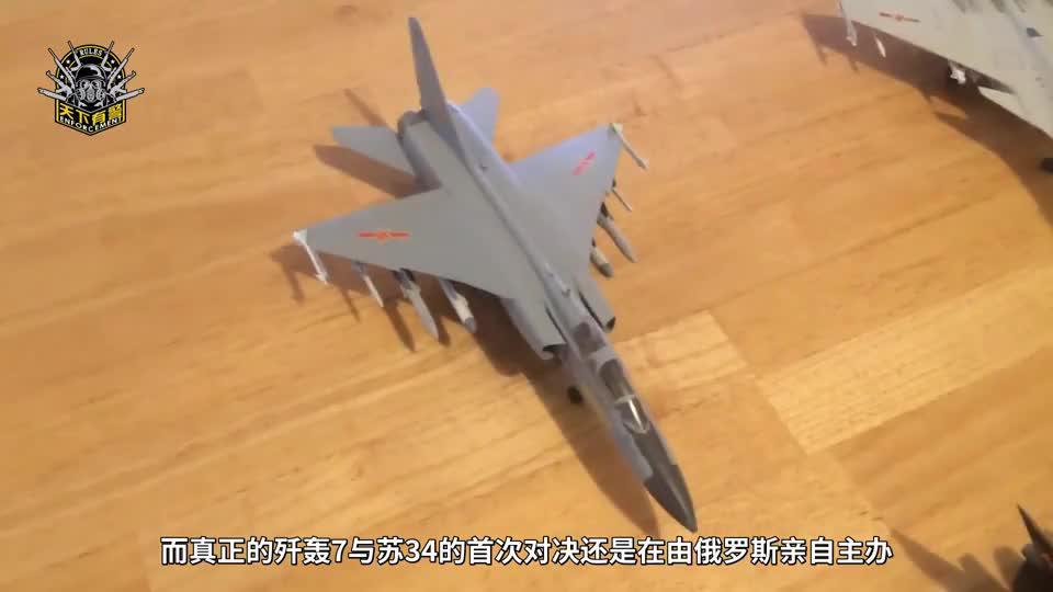 歼轰7A飞豹再次战胜苏34,不愧为性价比很高的战轰机