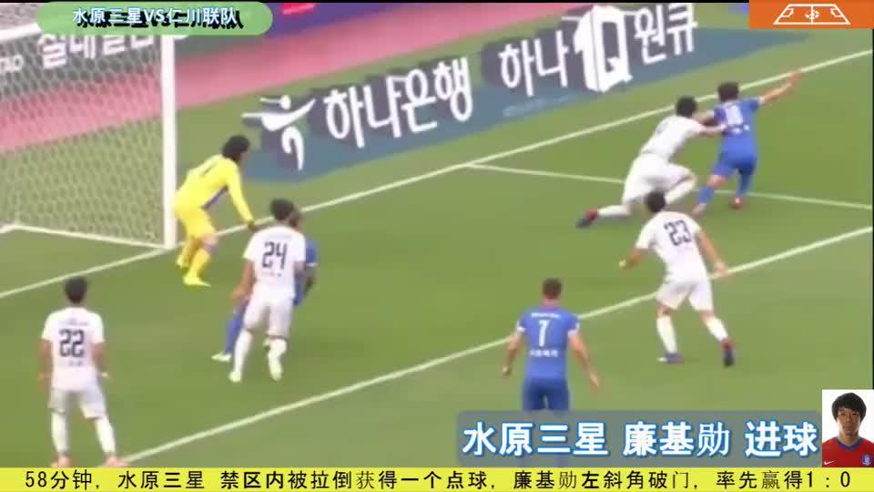 5月23日 韩K联 新3轮 水原三星VS仁川联队 廉基勋获点球