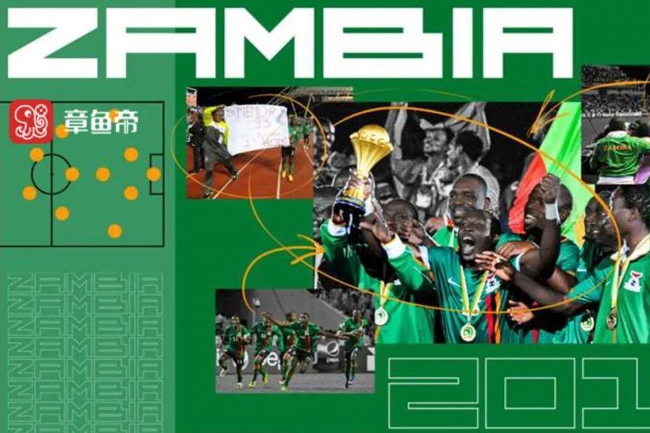 小球队也有春天(5):赞比亚用非洲杯冠军告慰空难亡灵