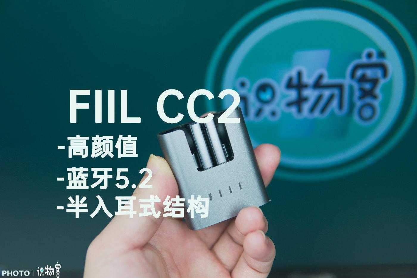 新品上手,半入耳式耳机的拔尖颜值代表FIIL CC2体验