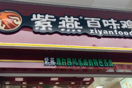 赶超周黑鸭,对飙绝味!紫燕百味鸡要上市了,一道菜年卖16亿!