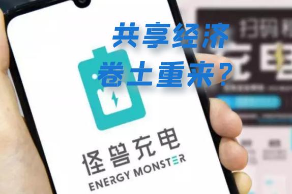 星空独家︱怪兽充电上市,共享经济又来圈钱?