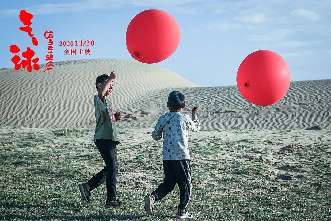 曾入围戛纳电影节,为什么《气球》是11月最不容错过的电影?