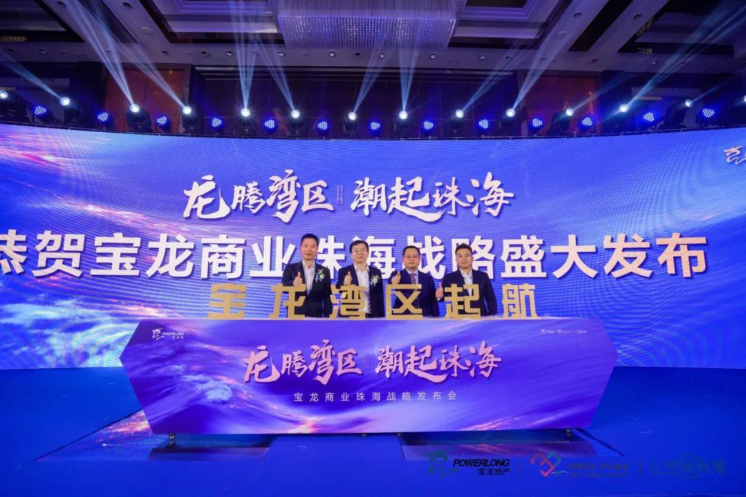 近30家主流媒体报道 宝龙商业珠海战略发布会精彩看点奉上