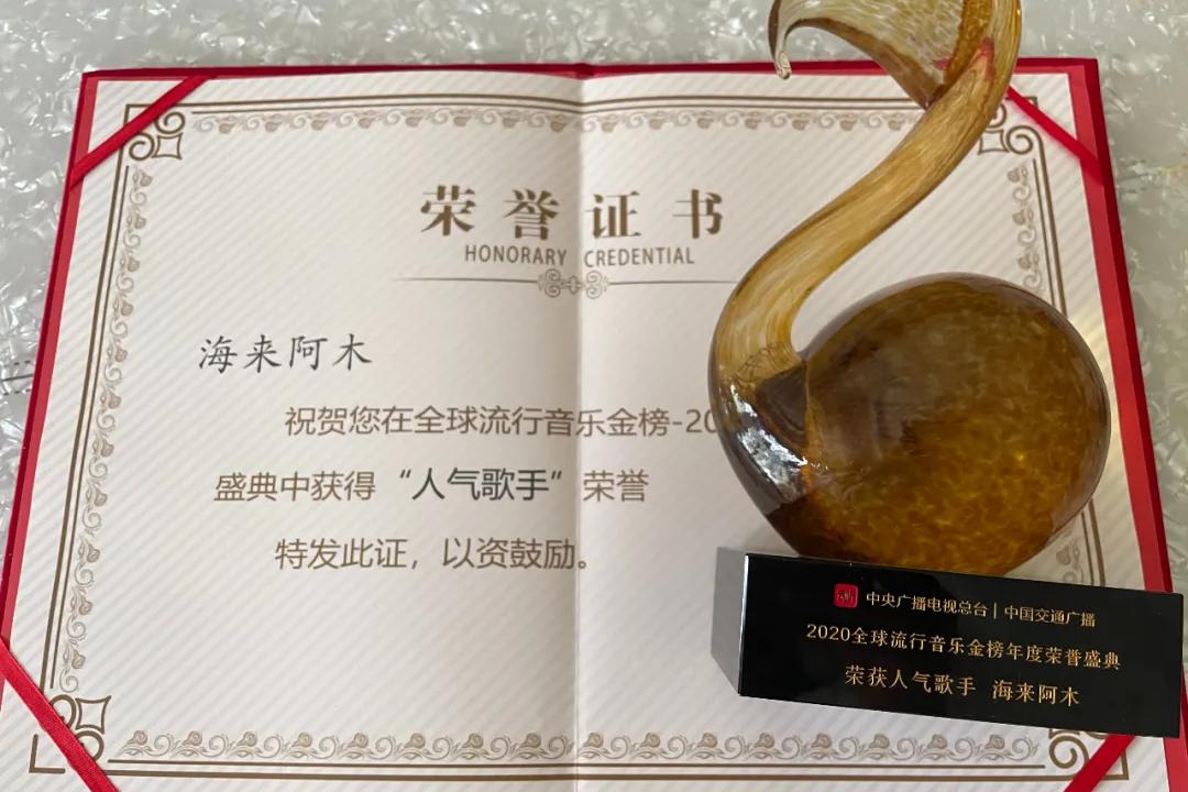 """海来阿木获中央广播电视总台颁发""""优秀歌手""""和""""人气歌手""""奖"""