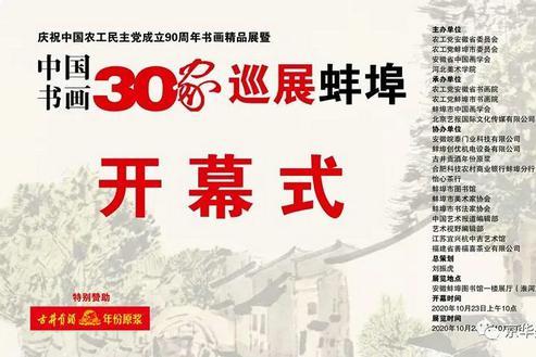 庆祝中国农工民主党成立90周年书画精品展暨中国书画30家巡展蚌埠