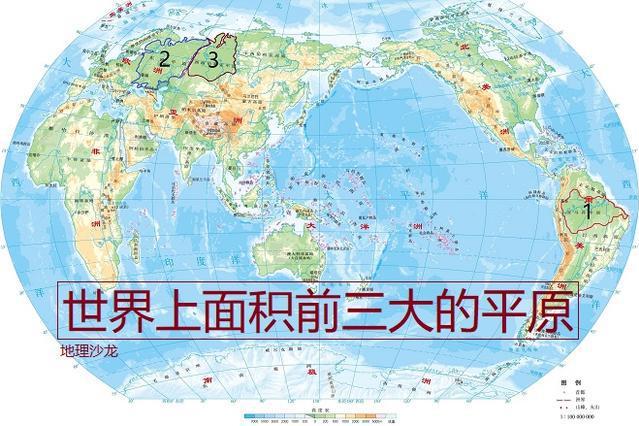世界上面积前三大的平原:亚马孙平原、东欧平原和西西伯利亚平原