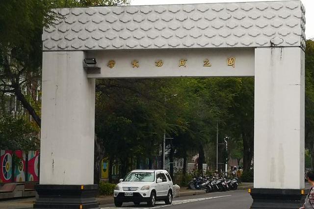 有浙大血统,在台排名第二的高校,因彭于晏余文乐而成网红旅游地