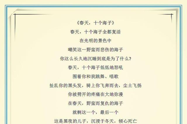 海子的绝笔诗不是《面朝大海》,而是这首绝望之作,读完很压抑