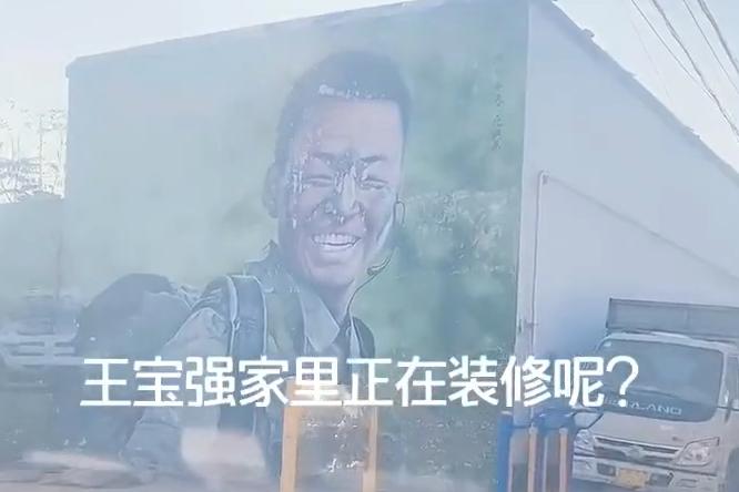 王宝强老宅被曝为喜事装修,门口堆满沙土,疑与冯清好事将近?