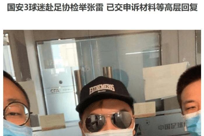 """国安球迷上诉足协控告""""中超名哨"""",列2证据等待老陈定性!"""