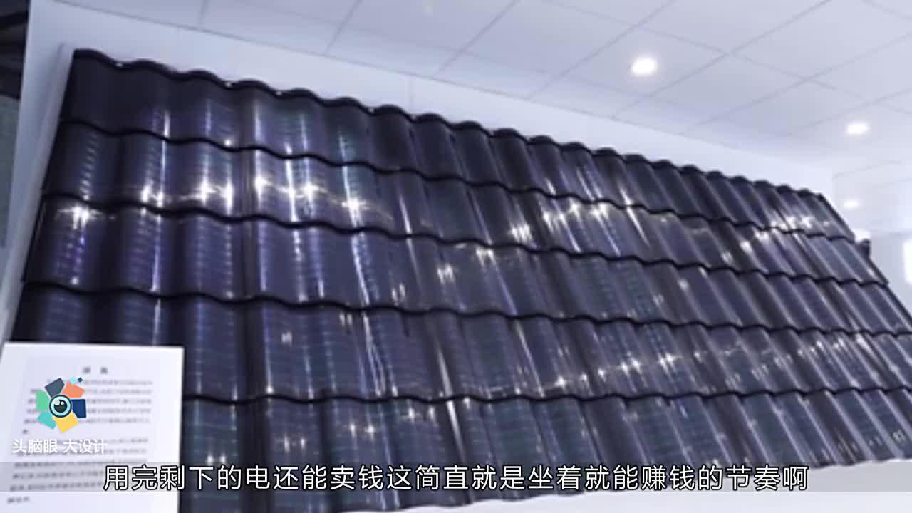 中国大叔发明的新能源瓦片创五项世界纪录