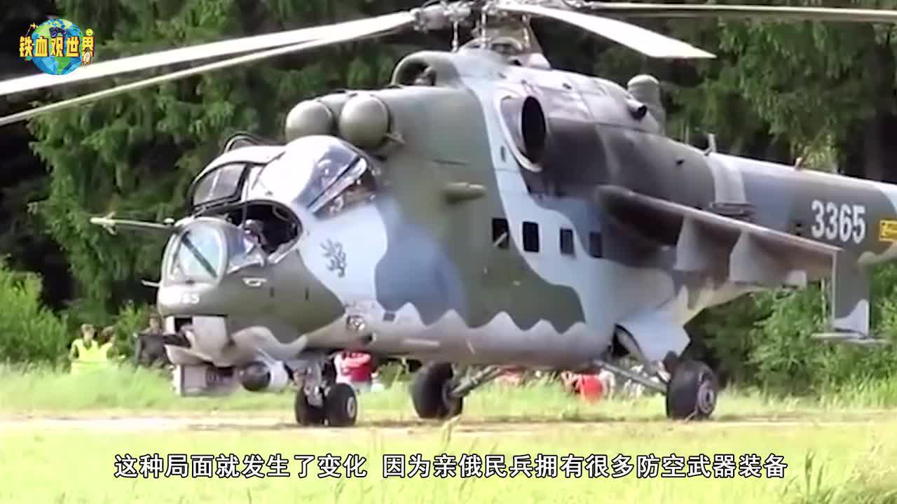 轻视民兵!乌克兰空军惨遭蹂躏,两架直升机三架无人机均被击落