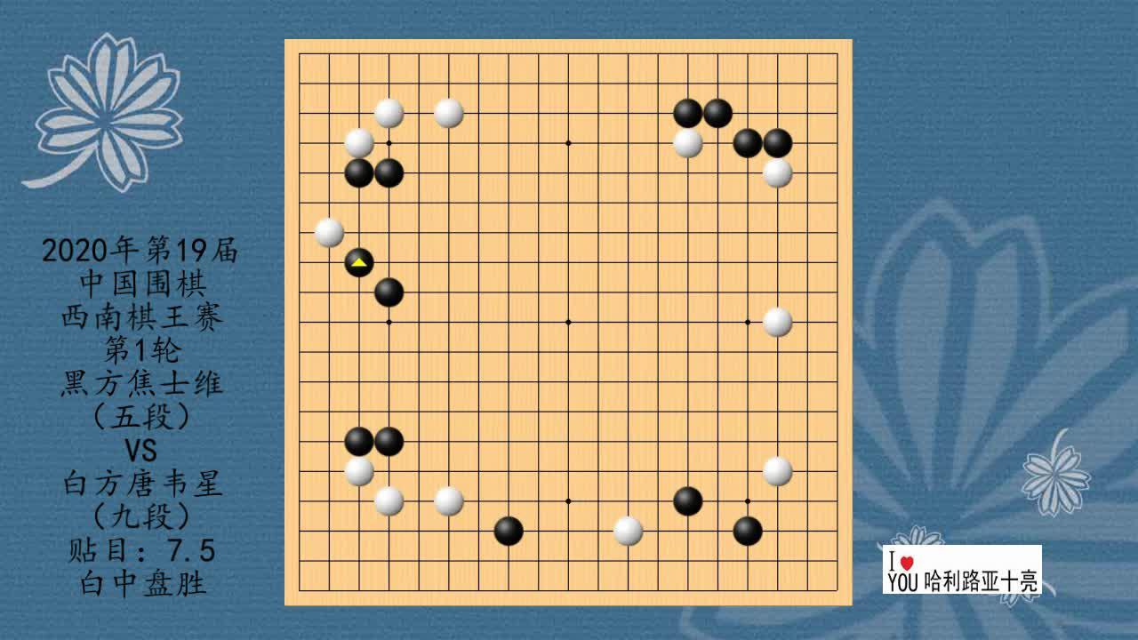 2020年第19届中国围棋西南棋王赛第1轮,焦士维VS唐韦星