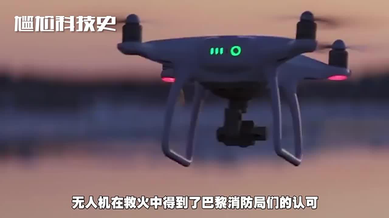 中国的骄傲!巴黎圣母院的救火中,最大成功属中国制造的无人机