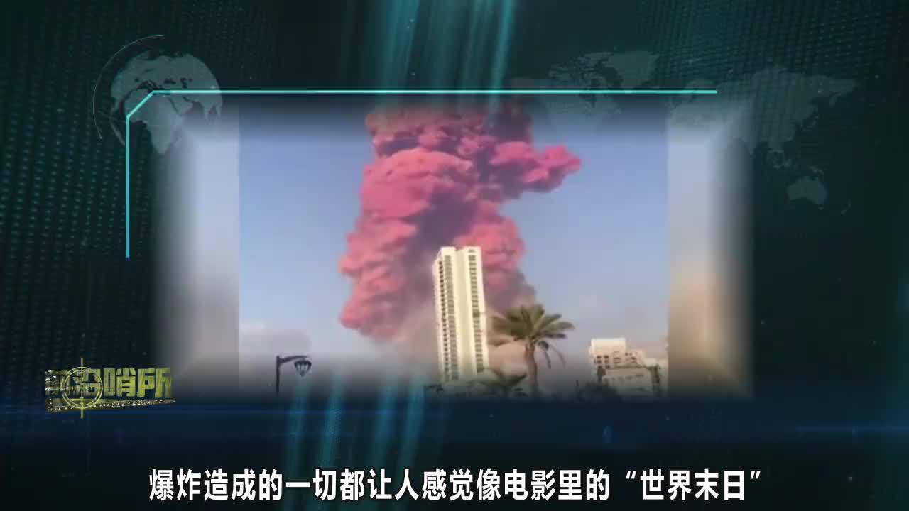 黎巴嫩首都大爆炸功率有多大?英科学家:相当于1.5万吨TNT炸药