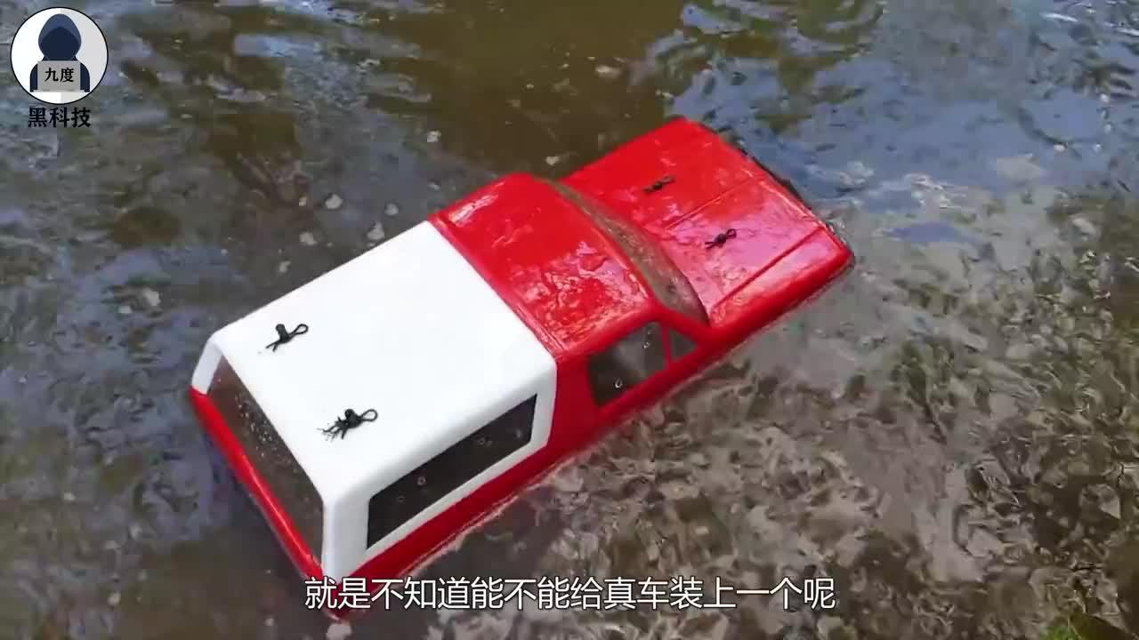 老外开几千块RC车下水实验,车子啥部件防水,能给真车装一个吗