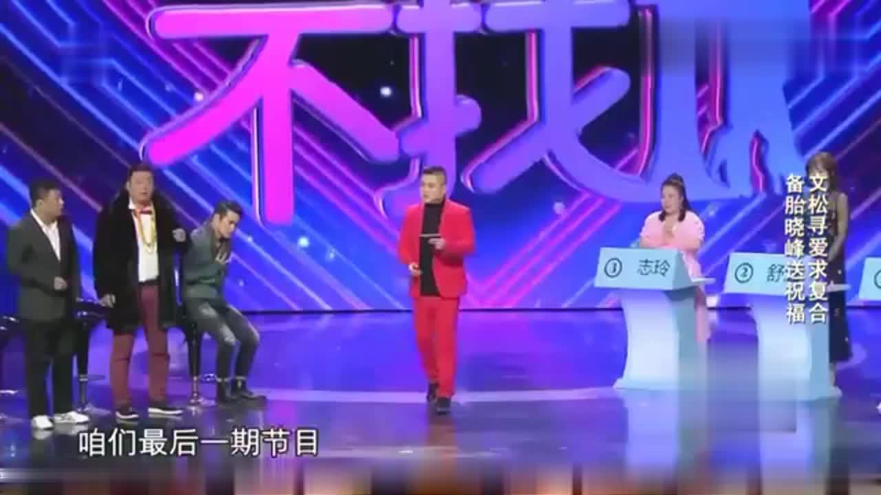 文松寻女友挽回真爱,爆笑上相亲节目,宋晓峰太搞笑