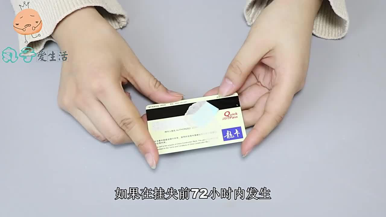 """如果你的银行卡上有""""两个字"""",立马去注销,损失了财产就迟了"""