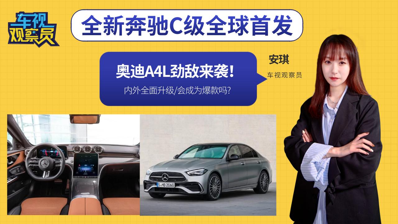 视频:A4L劲敌来袭!全新奔驰C级全球首发,内外升级/会成为爆款吗?