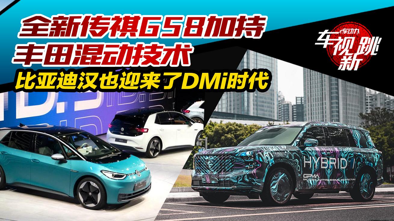 视频:全新传祺GS8加持丰田混动技术&比亚迪汉也迎来了DMi时代~1
