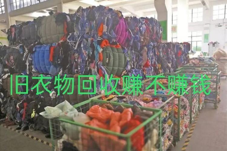 农村废旧衣物回收能否赚钱?用途及销路又在哪?看完全都明白了