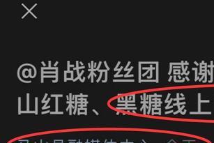 正能量!肖战粉丝公益为马山县增500万创纪录,贫困户的话很感动