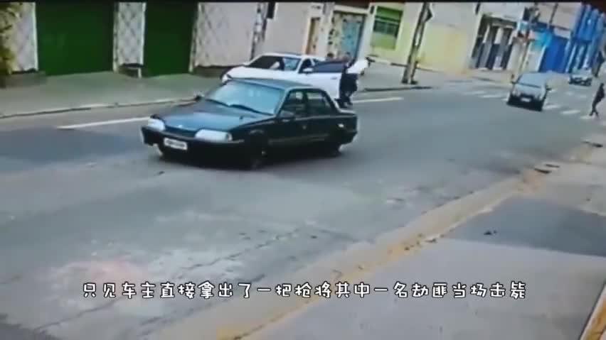 两名悍匪当街劫钱,没想到车内的才是狠人,劫匪当场没命!