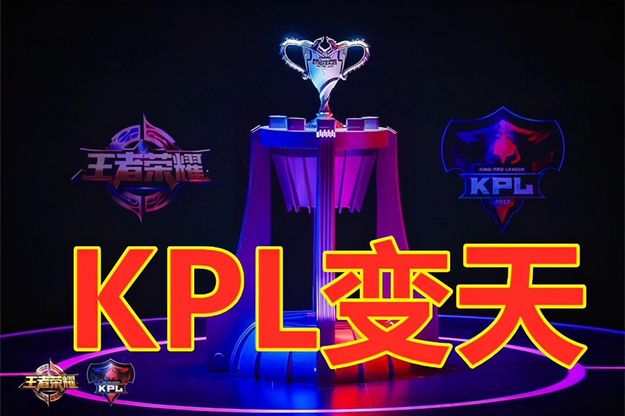 常规赛MVP候选名单公布,清一色年轻选手,KPL要变天了吗?